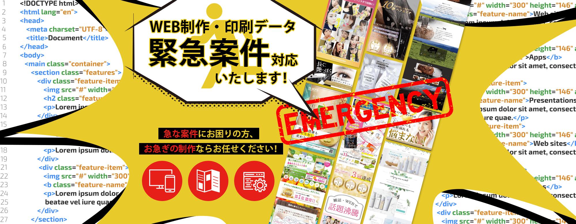 緊急案件対応 LP制作 HP制作 WEB制作 渋谷 レジット