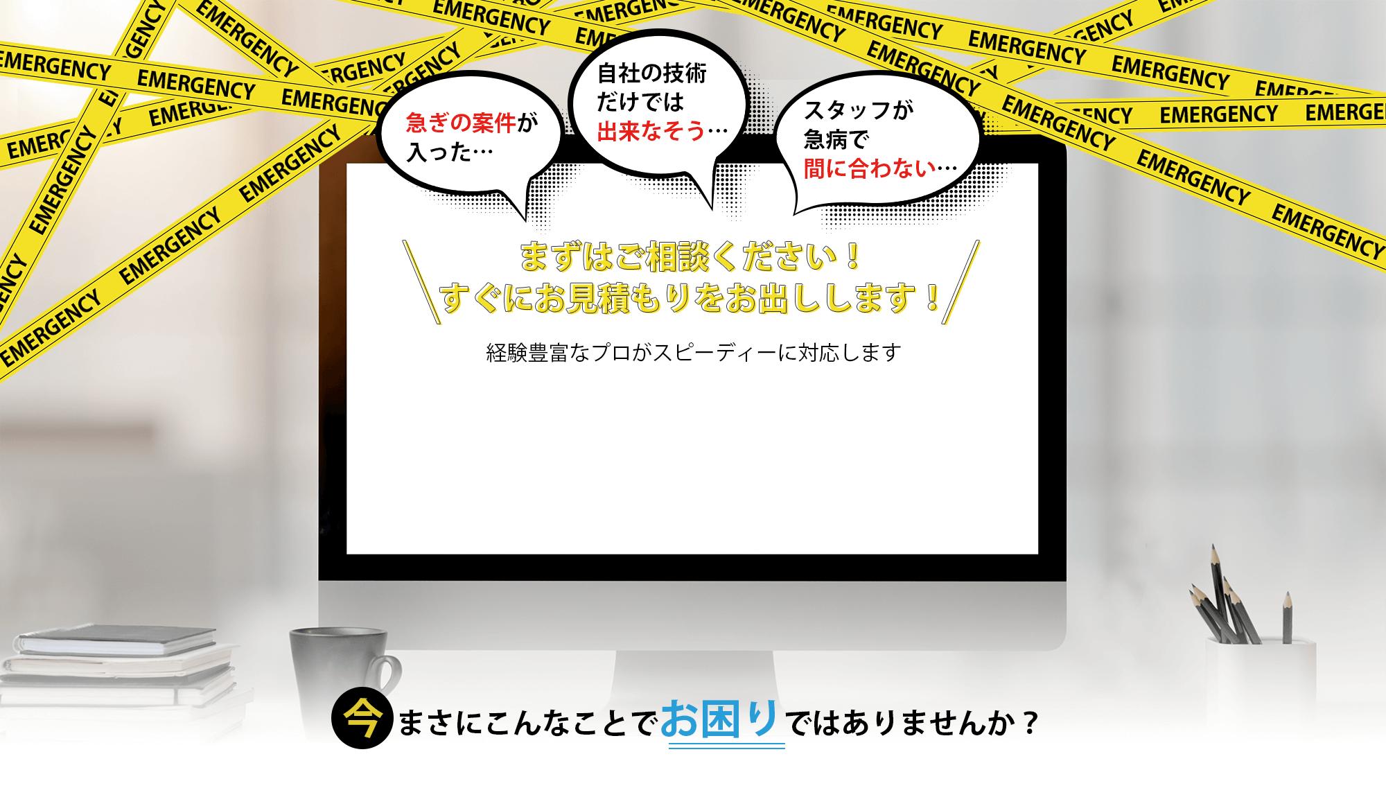 緊急案件対応 LP制作 HP制作 WEB制作 渋谷 各種案件対応