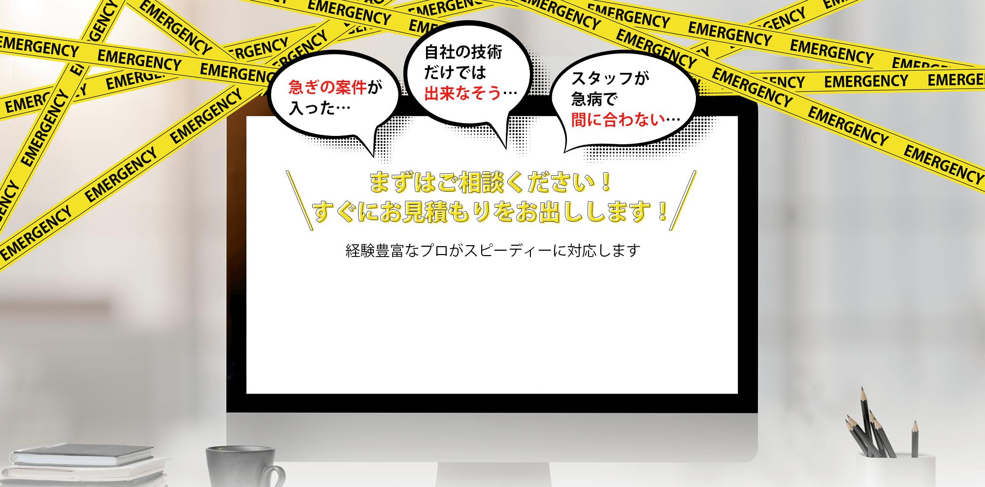緊急案件対応 LP制作 HP制作 WEB制作 渋谷 メールお問い合わせ