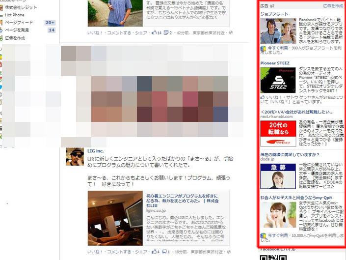 ニュースフィードの欄外に表示されたFacebook広告イメージ