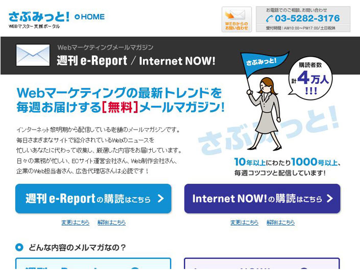 週刊e-Report/Internet NOW!