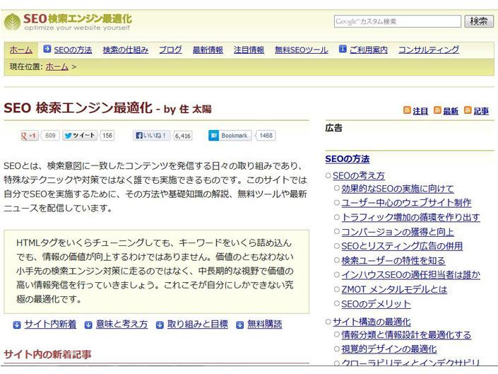 SEO 検索エンジン最適化
