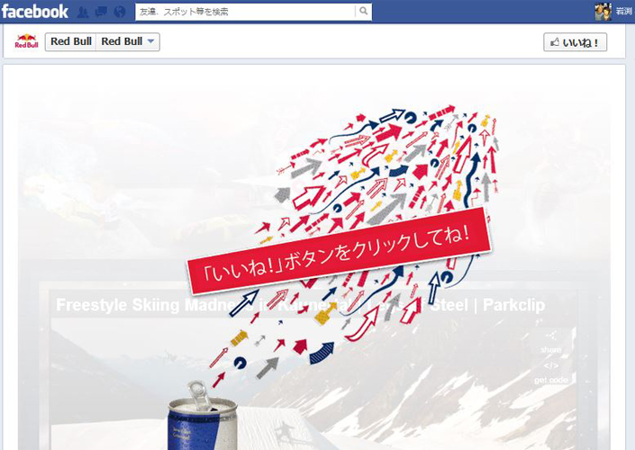 Facebook Welcomeページを実装するメリット