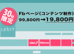 Facebookコンテンツ19,800円制作キャンペーン!!!!!