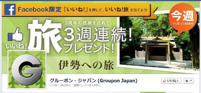 グルーポン・ジャパン (Groupon Japan)