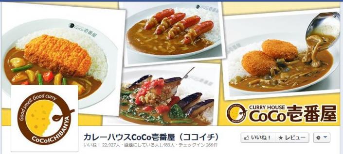 カレーハウスCoCo壱番屋(ココイチ)
