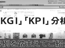 KPI・KGI