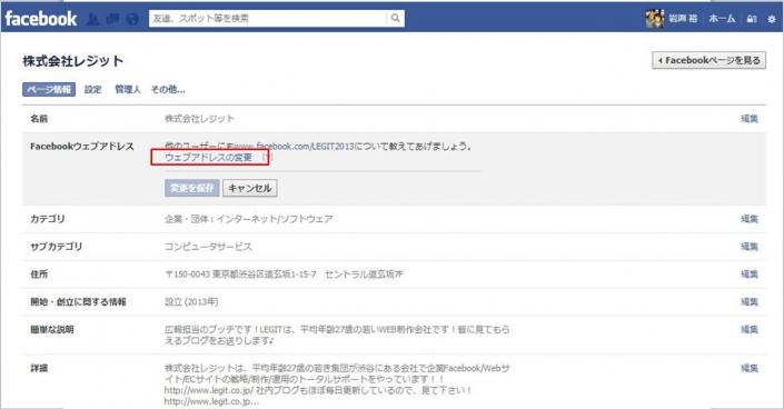 3.Facebookウェブアドレス変更