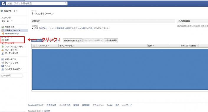 Facebook広告アカウントの管理者を追加する方法