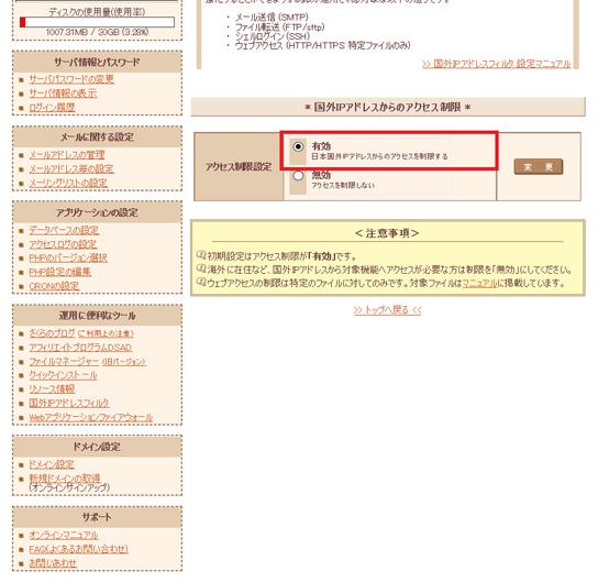 日本国外IPアドレスからのアクセスを制限する