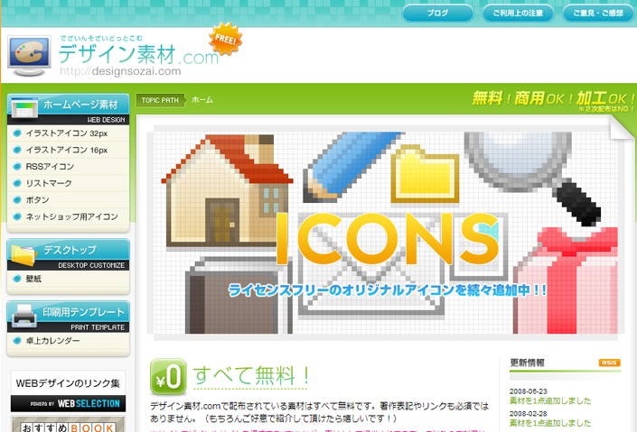 ECサイトで利用できる無料素材サイト