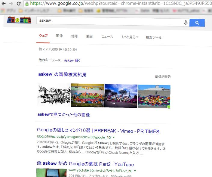 Google 検索裏技