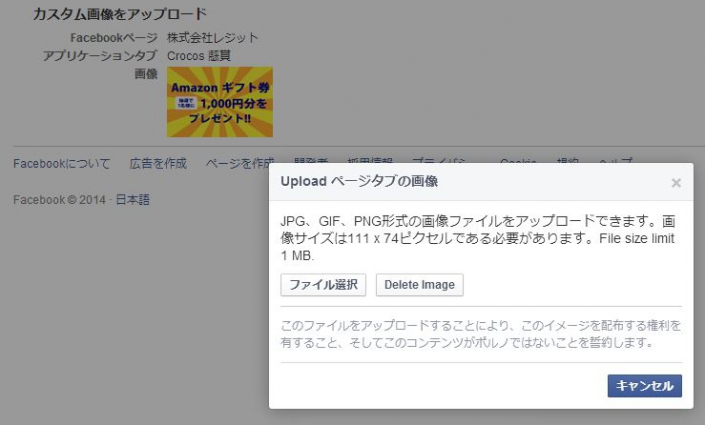 6.ファイル選択をクリックして、111px×74px画像を選んで終了