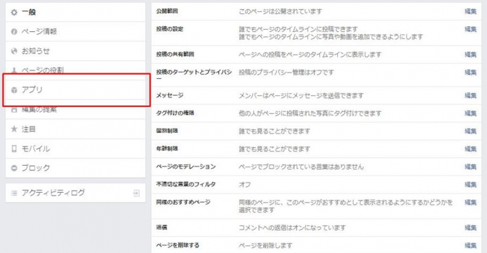 2.レフトナビの「アプリ」をクリック