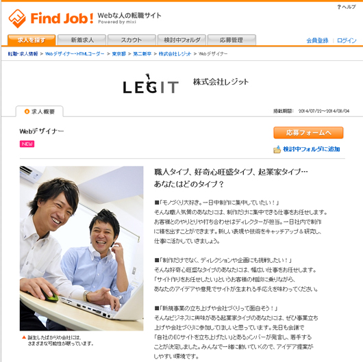 Webな人の転職サイトFind Job !