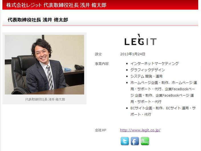 株式会社レジット 代表取締役社長 浅井 脩太郎