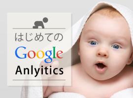 初心者でもアクセス分析が出来る5STEP 〜Google Analyticsの基本〜