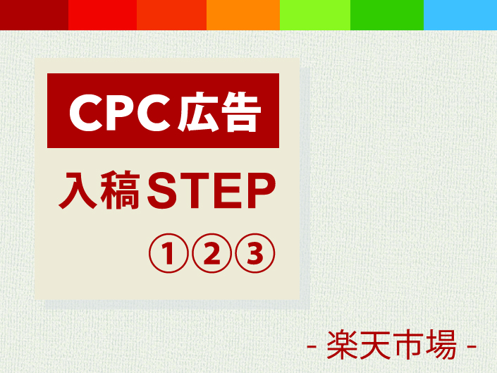楽天市場 CPC広告