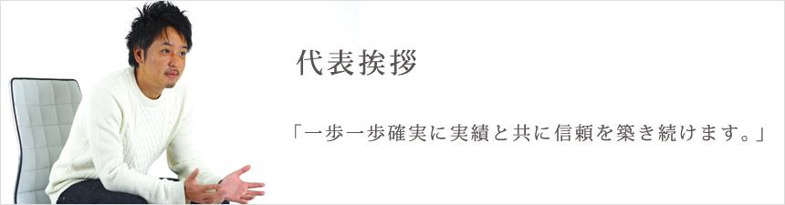 株式会社レジット代表挨拶浅井脩太郎