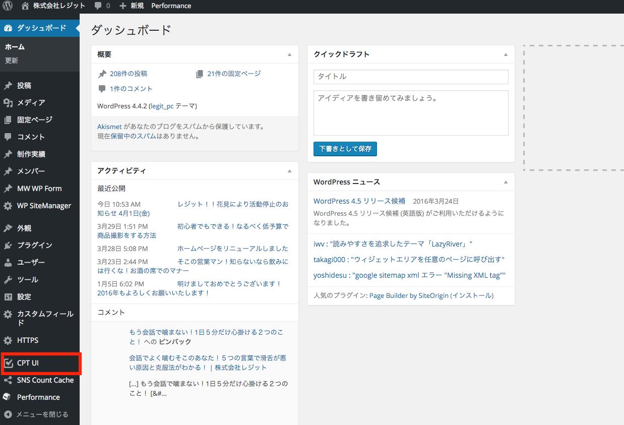 ワードプレスの管理画面へログイン