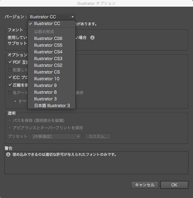 上画像のウインドウでバージョン設定をします。