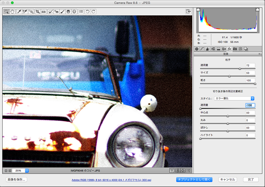 先ほど「ディテール」では写真のノイズを目立たなくしましたが、「粒子」ではノイズを入れることができます。