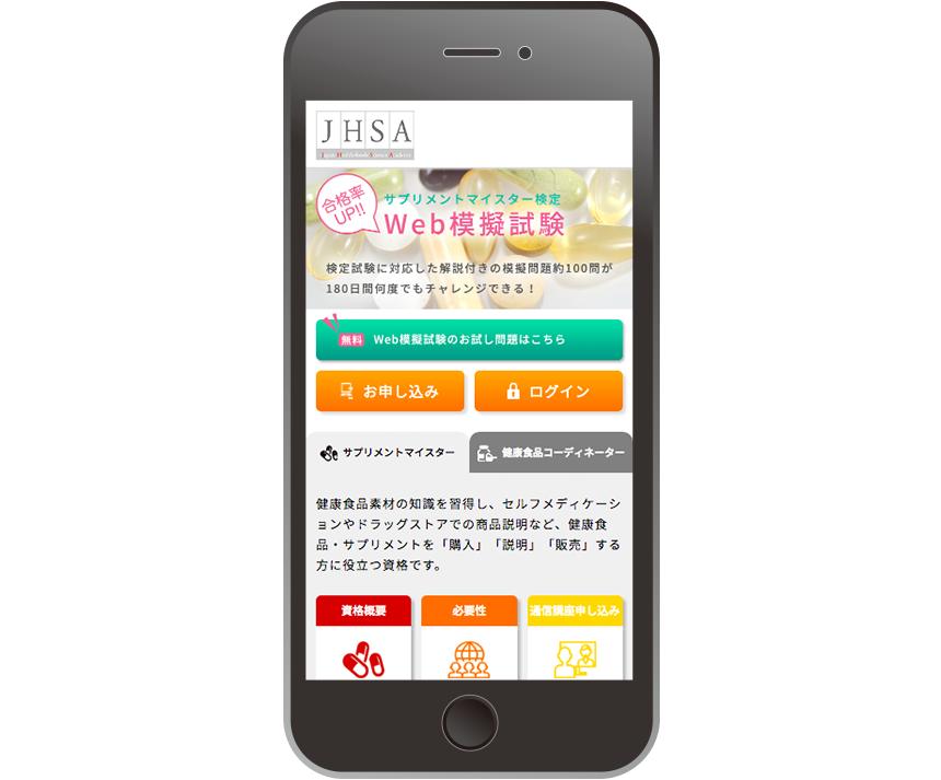 日本健康食品科学アカデミーsp