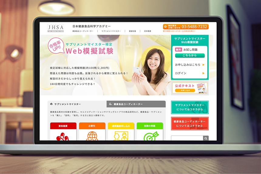 日本健康食品科学アカデミー
