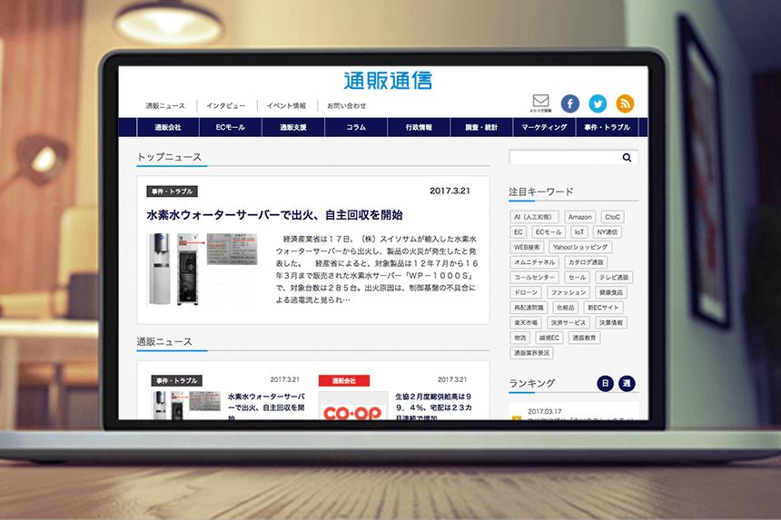 通販業界を支援するビジネスポータルサイト通販通信
