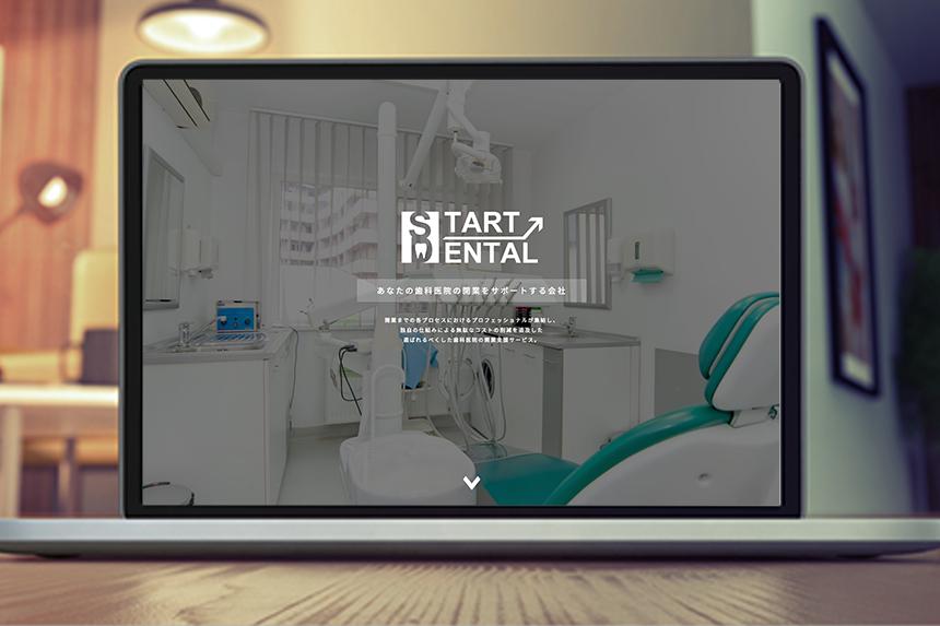 歯科医院の開業を支援。スタートデンタル