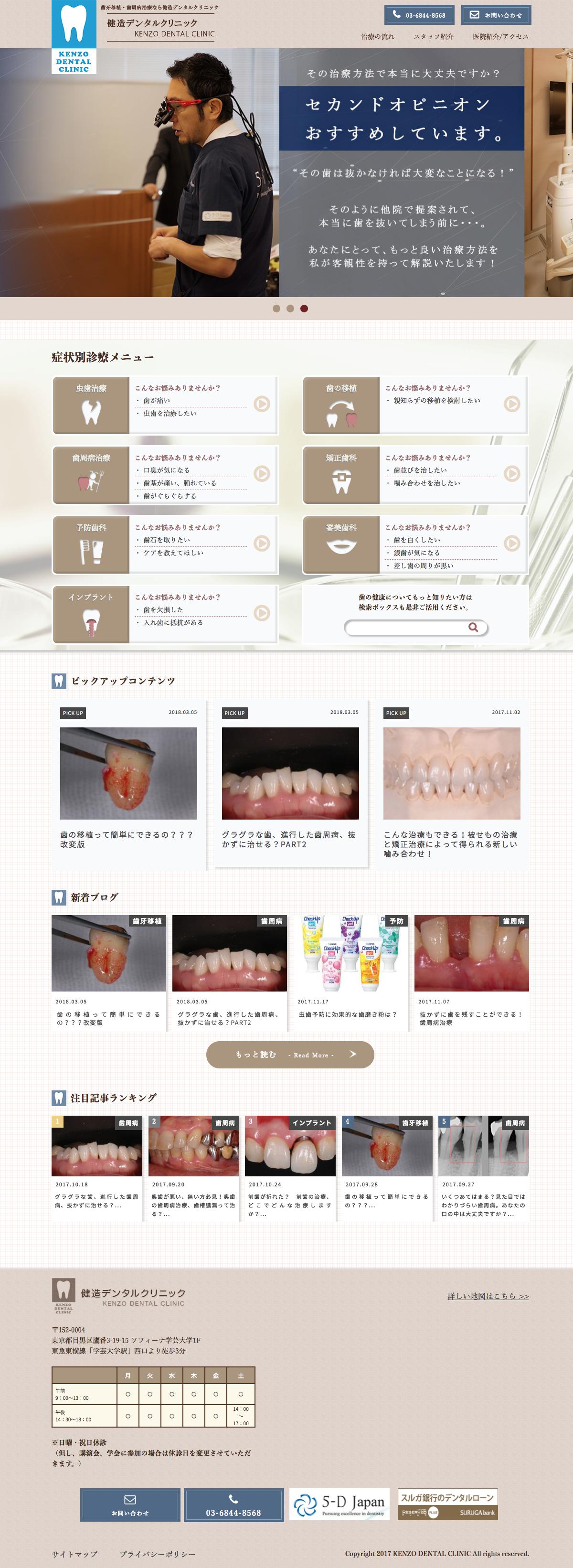 歯医者サイト実績
