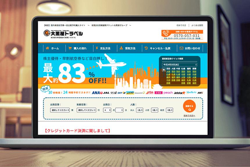 旅行サイトの実績