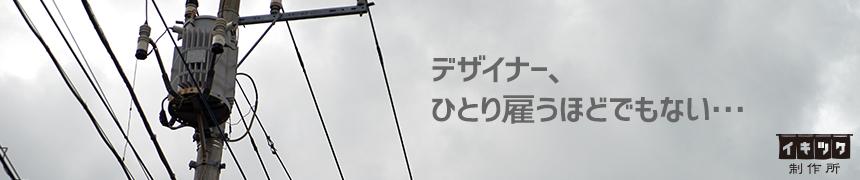 イキツケ制作所