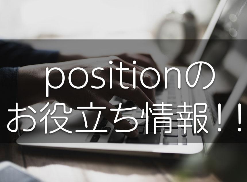 positionのお役立ち情報!!