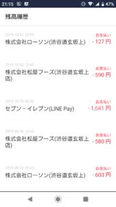 LINE Payの決済履歴