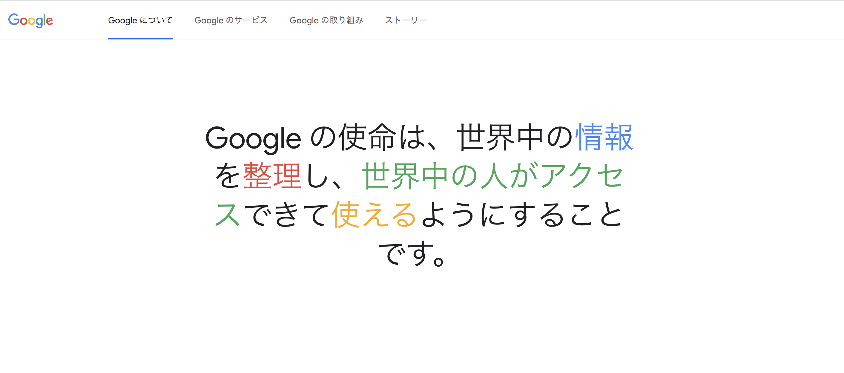 Google_about