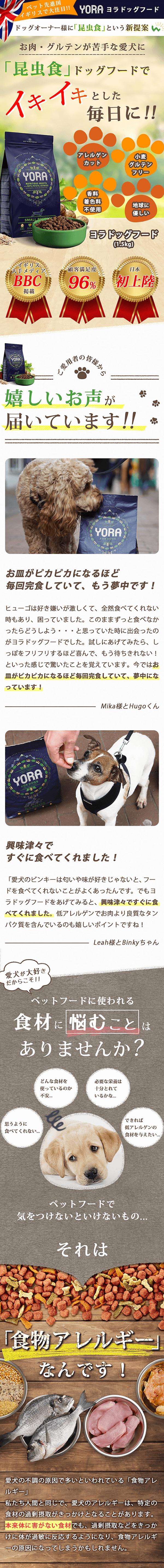 yoradogfood_LP_A_0214_11