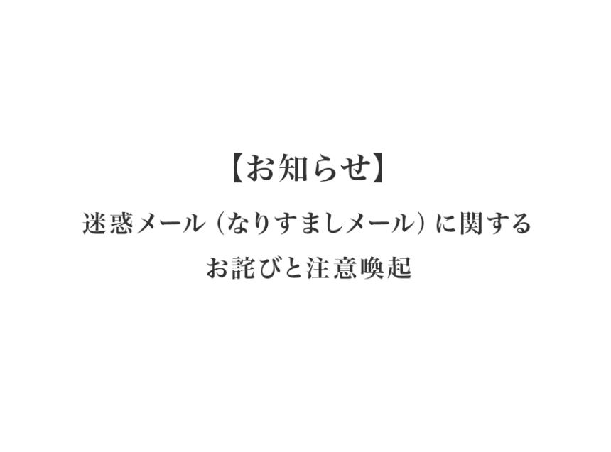 【お知らせ】迷惑メール(なりすましメール)に関するお詫びと注意喚起