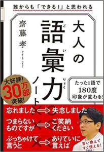書籍「大人の語彙力」斎藤孝