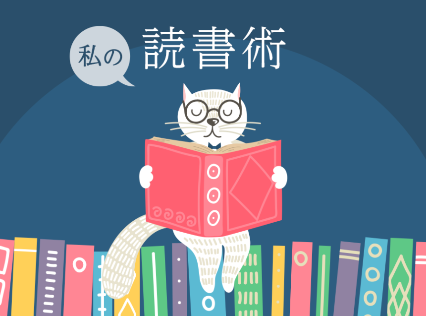 私の読書術・読書法
