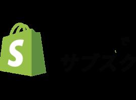 shopifyサブスクリプション