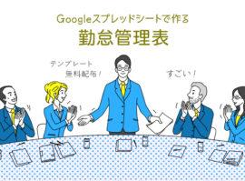 【無料配布】Googleスプレッドシートで作る勤怠管理表【テンプレ】アイキャッチ