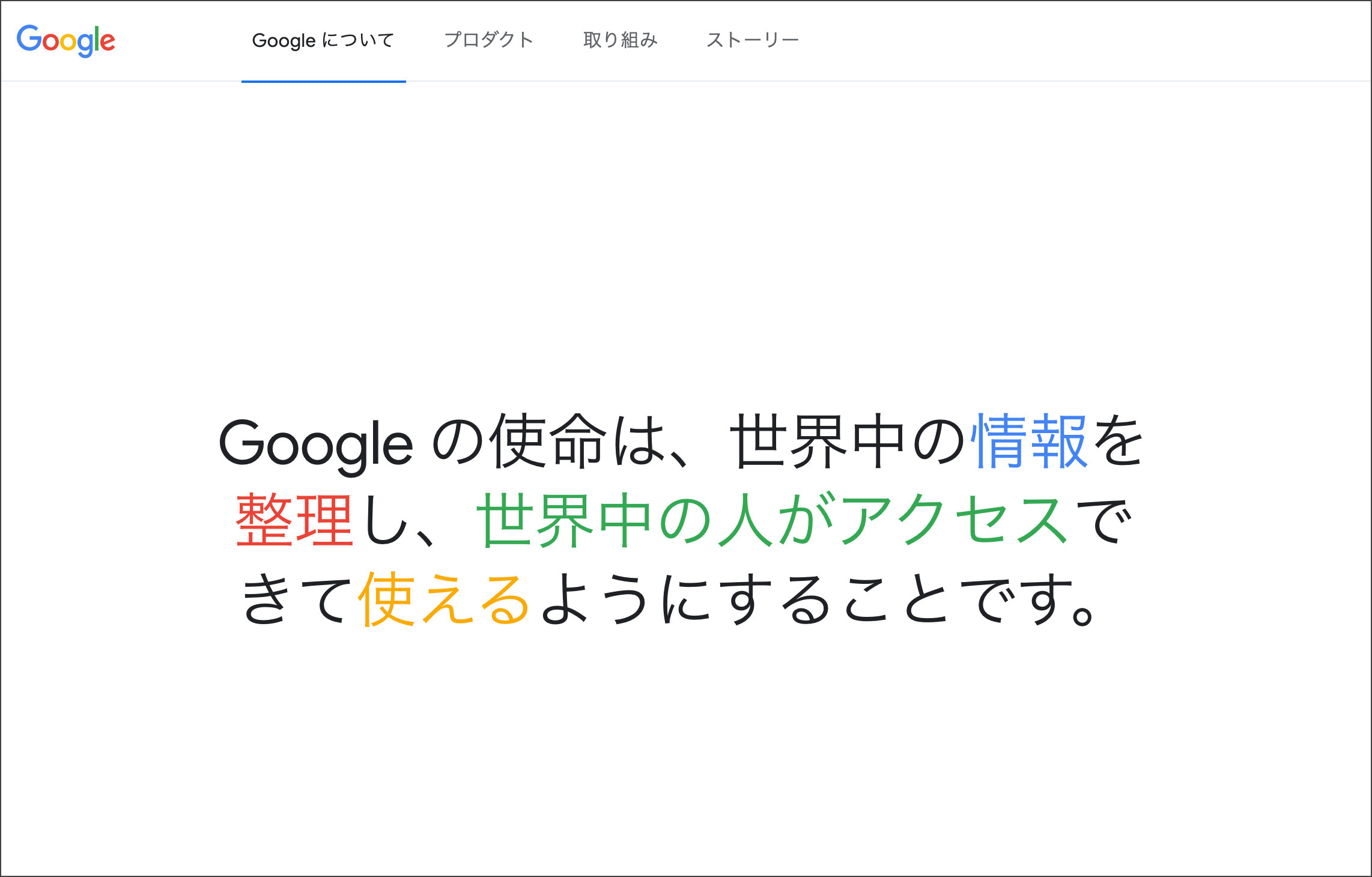 Googleの理念(https://about.google/)