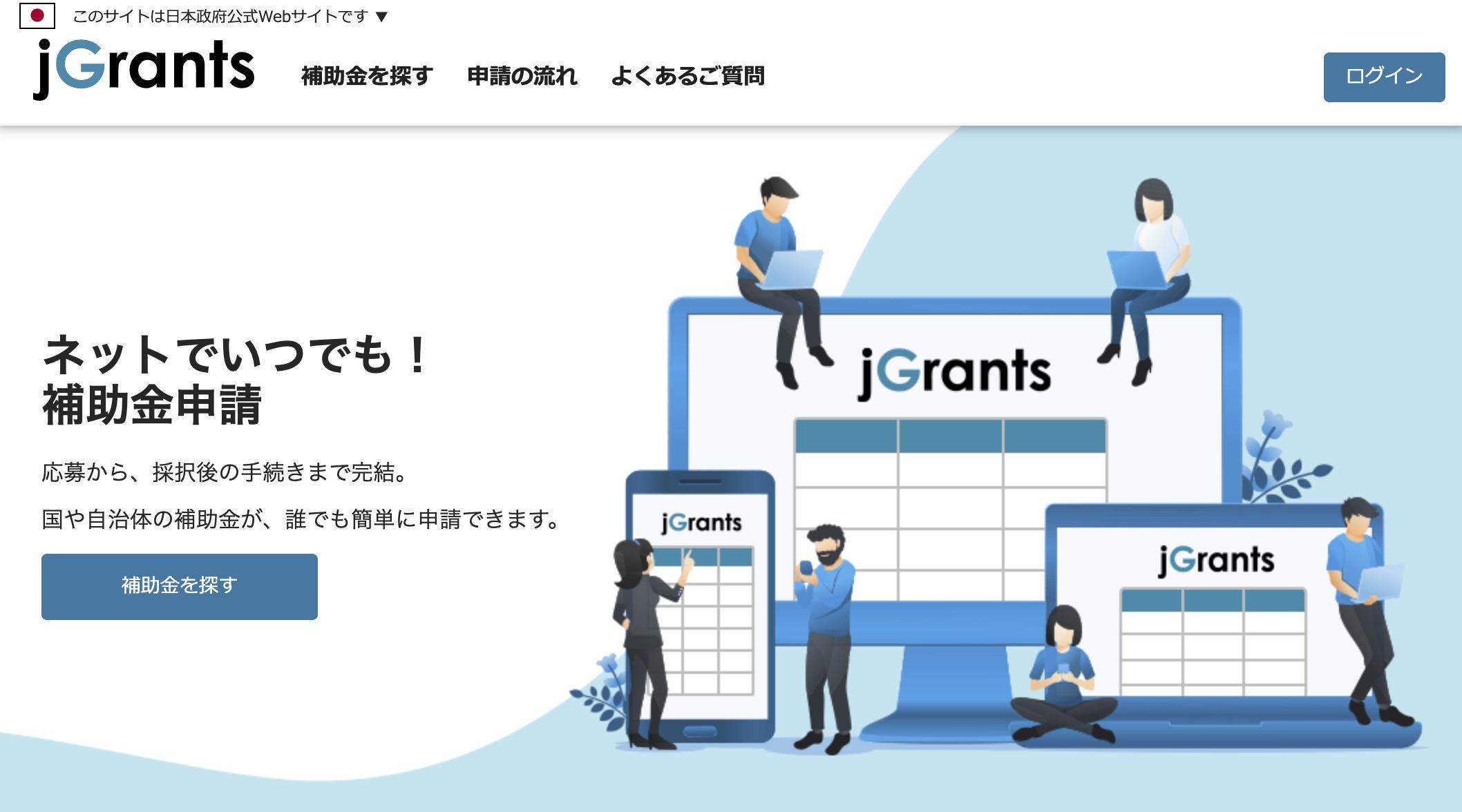 Jグランツ公式サイト( jgrants-portal.go.jp )