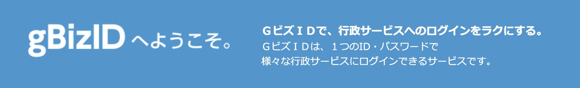 gBizID取得はこちら