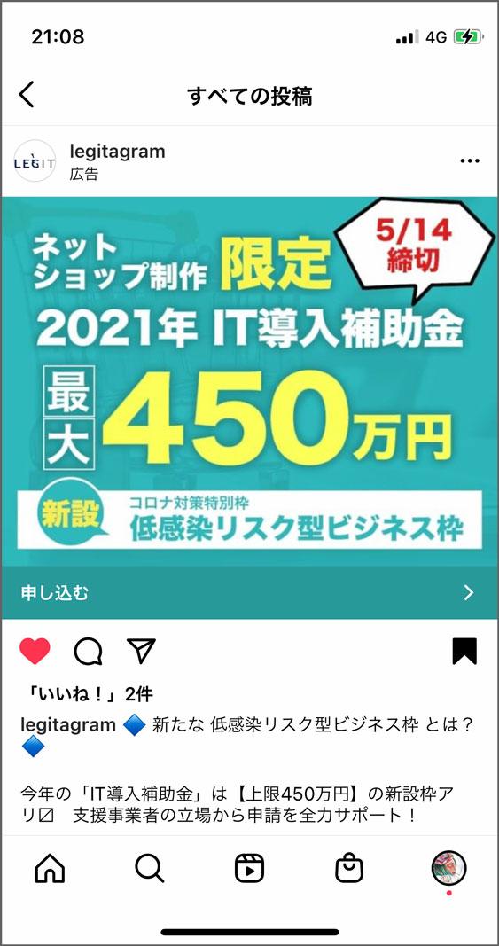 Instagram広告の例