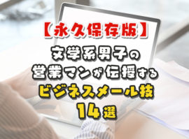 【永久保存版】文学系男子の営業マンが伝授するビジネスメール技 14選