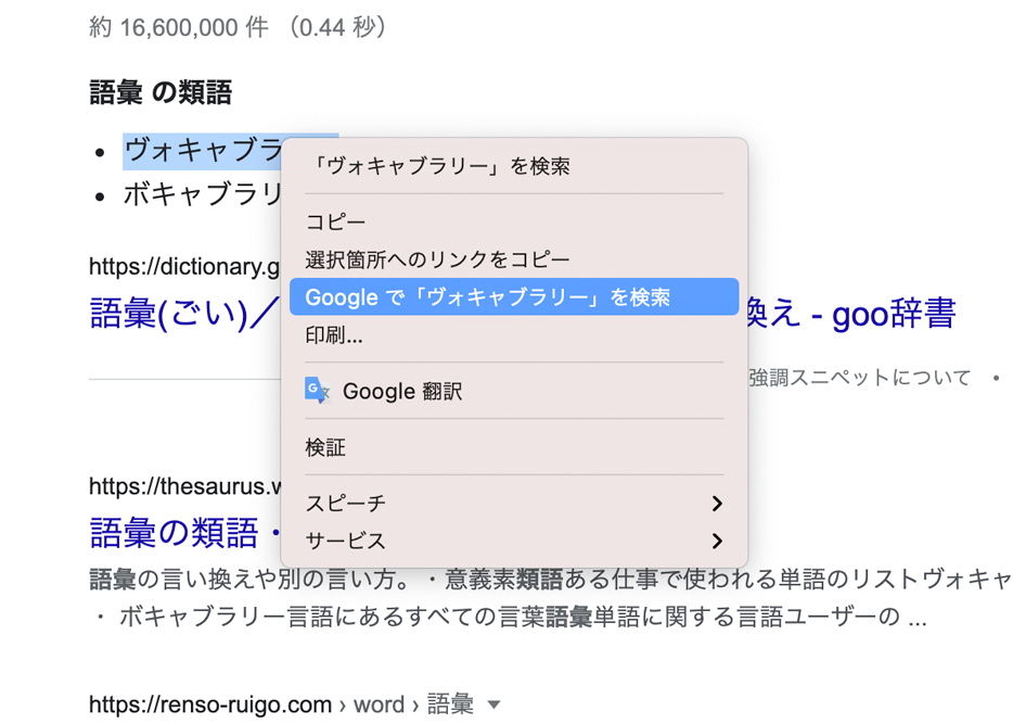 右クリックメニュー内にあるGoogle検索ボタン