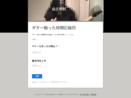 【1時間完成】Googleフォームを活用した時間管理アプリの作り方【無料】【応用力∞】
