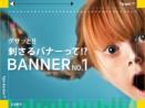 効果が出るバナー広告って?  読めばわかる! 刺さるバナーの制作方法